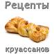 Рецепты круассанов
