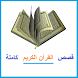 قصص القرآن الكريم كاملة by Noklog Mobile