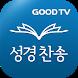 다번역성경찬송 by GoodTV