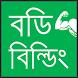 বডি বিল্ডিং শিখুন by Atom Production
