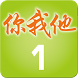 Ni Wo Ta 写字 by Cengage Learning Asia Pte Ltd