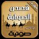 قصص الصحابة بالصوت - بدون نت by Arabicapps