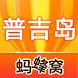 普吉岛游记攻略 by mafengwo.mobile