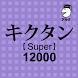 キクタン [Super] 12000 (発音練習機能つき) ~聞いて覚えるコーパス英単語~ by PlaySquare Inc.