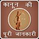 Kanoon Ki Puri Jankari (Hindi) by Pro Photo Editor Apps
