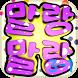 말랑말랑 도형 퀴즈(3-1) by INSEON OH