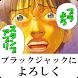ブラよろスタンプ(ブラックジャックによろしく) by SP Apps