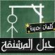 لعبة حبل المشنقة by Abdelrahman M. Sid