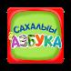Сахалыы Азбука by Constantin Gavrilev