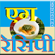 Egg Recipe (Hindi) by APPSILO