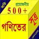 গণিতের সূত্র ৫০০+ | Math Formula by Panchdona ICT Center