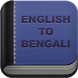 English to Bengali Dictionary by TECHNO BRILLIANT