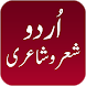 Urdu Shair-o-Shairy by X Factor - Apps & Games