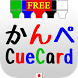 CueCard byNSDev by Nihon System Developer Corp.