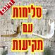 סליחות עם תקיעות by אפליקציות בעברית