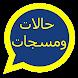 حالات واتس آب مزخرفة ومنوعة by Issa Abdulhadi