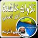 تلاوات خاشعة بدون نت العجمي by أحمد العجمي بدون انترنت