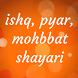 Pyar Ishq Mohbbat Shayari SMS by virat