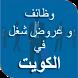 Jobs in Kuwait by ghribi.raef