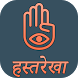 Hast Rekha Shastra In Hindi by PL App
