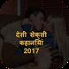 हिंदी देसी कहानियां by Revenge Story Dev