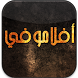 أفلام - Aflam by AflaMovie