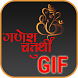 Ganesh Chaturthi GIF 2017 by Revolution Apps Developer