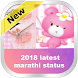 latest 2018 marathi status by TeamSffree92