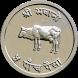 Gai Ki Tirsul (Nepali Coin Toss App) by Shirish Koirala