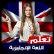 تعلم اللغة الإنجليزية بدون نت by BnjDev