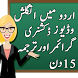 Learn English in Urdu by DictionaryTranslation