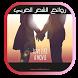 روائع الشعر العربي للعشاق by geekyazid