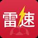 雷速体育-足球篮球比分直播 by 上海炫体信息科技有限公司
