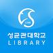 SKKU 학술정보관 by INEK CORP.