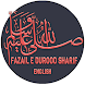 Fazail e Durood Sharif English by Salsabeel