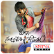 Pilla Nuvvu Leni Jeevitham by Aditya Music (India) PVT.LTD