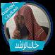 خالد الراشد محاضرات بدون نت by apps islamic 2017