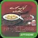 Kabab Samosa Ke Nuqsanat by AppsGenie