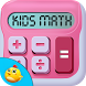 Math Activities For Toddler by Gameiva