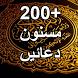 Masnoon Duain 200+ by iTechApps Studio