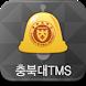 충북대학교 TMS by NEODAYS