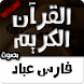 قصار السور للشيخ فارس عباد by القران الكريم MP3
