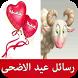 رسائل عيد الاضحى المبارك 2016 by Talented apps
