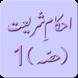 Ahkam E Shariat (Part 1) by FzoaStore Video Books