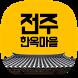 전주한옥맵 by 오아이