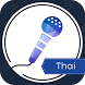 Record And Sing Thai Karaoke by Asha Marcus