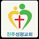진주성광교회 by 우리기획