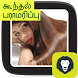 Natural Home Remedies Tips To Control Hair Fall by Arima Apps