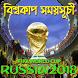 ফিফা ফুটবল বিশ্বকাপ ২০১৮ সময়সূচী by Telinor Apps Ltd