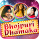 Bhojpuri Dhamaka Song & Video by Shemaroo Entertainment Ltd.